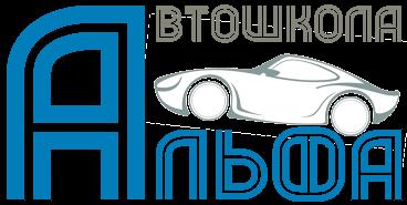 Автошкола «Альфа» Донецк, ДНР